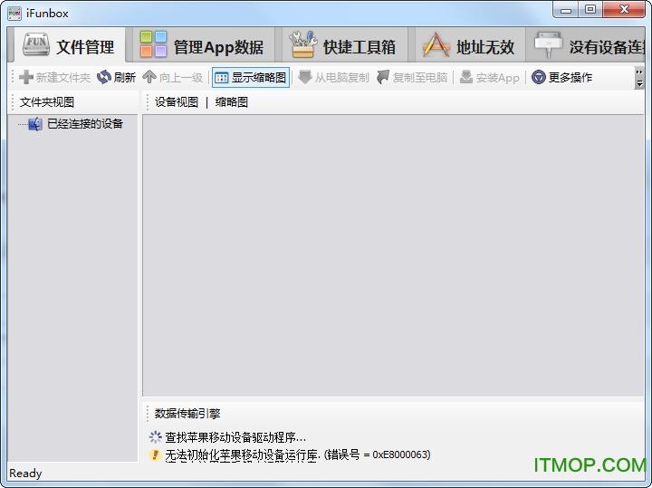 ifunbox绿色中文版(iPhone文件管理软件) v3.0.3106 免安装版 0