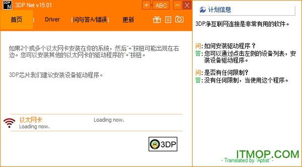 3dp net�f能�W卡��� v21.01 中文�G色便�y版 0