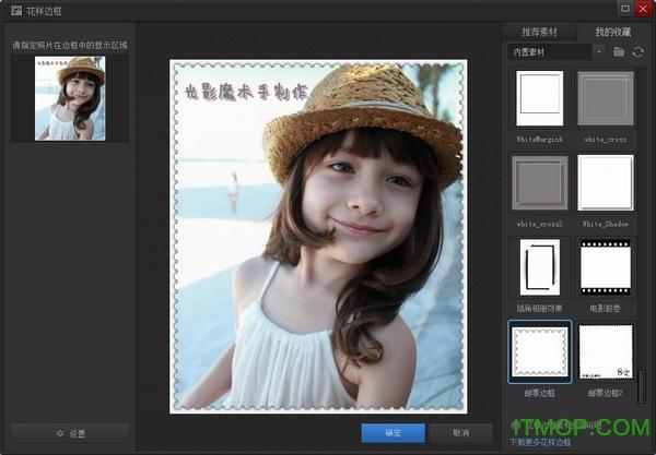 光影魔术手 v4.4.1 官网最新版 0