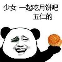 暴走漫画中秋节表情包