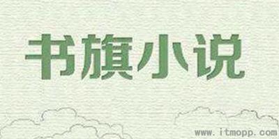 书旗小说破解版2018_书旗小说旧版本下载_书旗小说所有版本大全