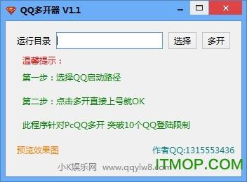 �v�qq多�_器 v1.1 �G色版最新 0