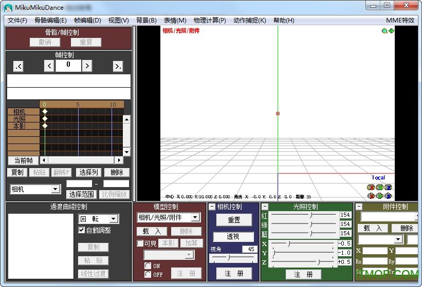 MikuMikuDance汉化版 v7.39 天知道汉化版 0