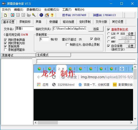 天狼屏幕录像专家 v7.5 完美龙8国际娱乐唯一官方网站 0
