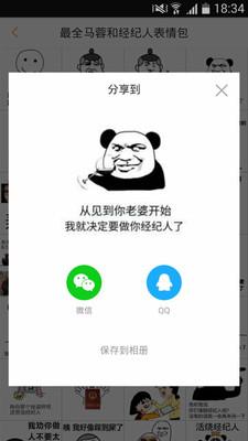 终极装逼神器 v1.0.2 安卓版0