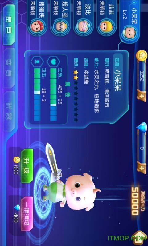 猪猪侠之光明守卫者内购破解版 v1.3.5 安卓版 0