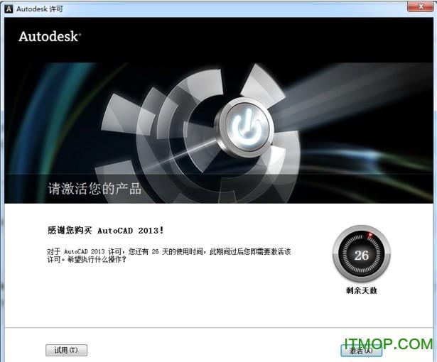 autocad2013简体中文版.www.hthws.com