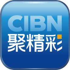 CIBN聚精彩客户端