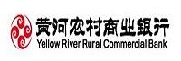 黄河农村商业银行
