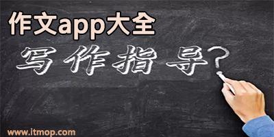 作文app