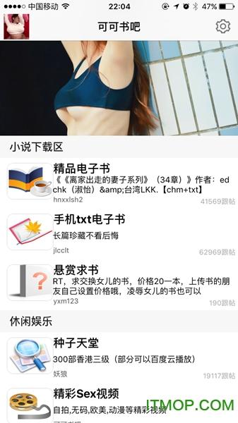 可可书吧苹果手机版 v2.1 iPhone版 0