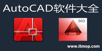 autocad哪个版本最好?autocad软件大全_autocad破解版