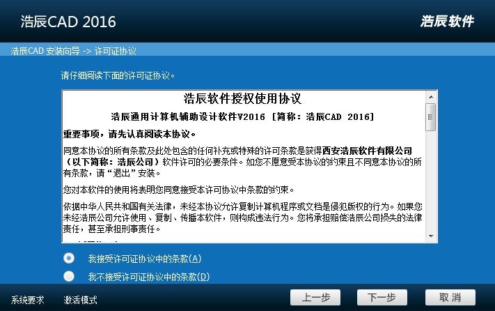 浩辰CAD建筑2016破解版 32/64位 免费中文版 0