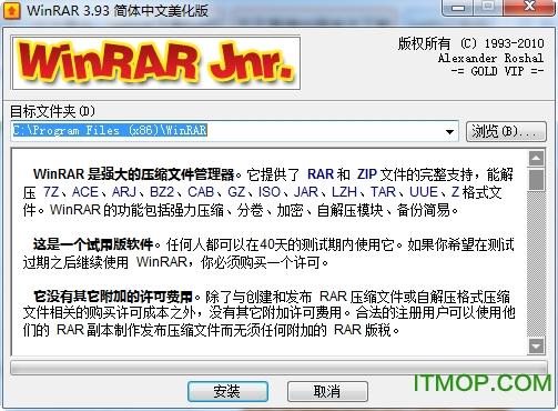 winrar 32位去广告破解版 v5.90 烈火汉化版 0