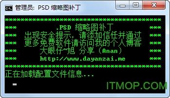 PSDico中文版(Photoshop 缩略图补丁) v3.5 免费版 0