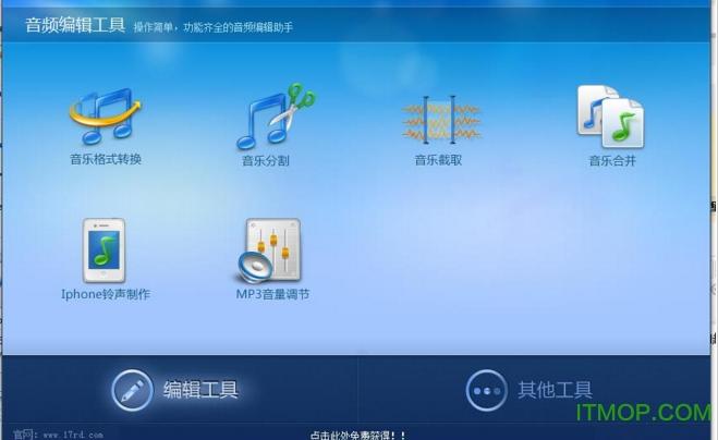音频编辑专家 v9.2 官方免费版 0