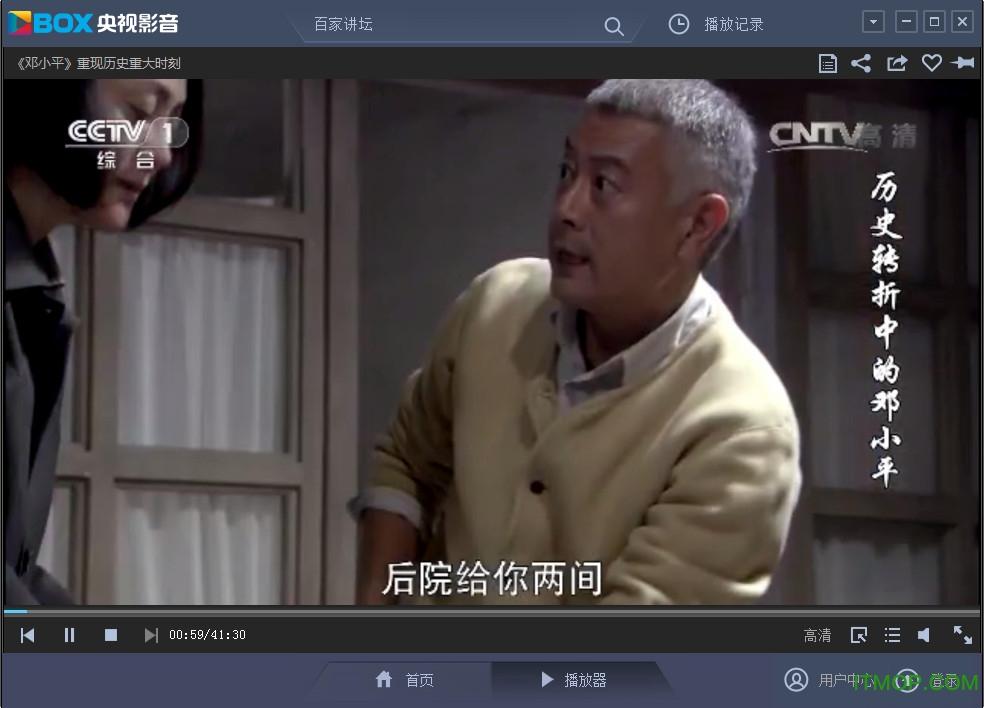 cbox网络电视 v4.5.1.0 中文绿色版 0