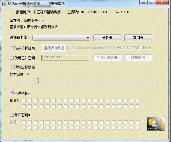 卡匠IC卡中华无敌版 最新破解版 0