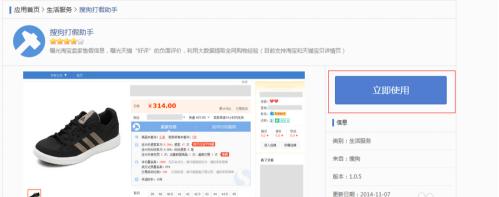 搜狗打假助手插件 v7.0.6.23339 官方版 0