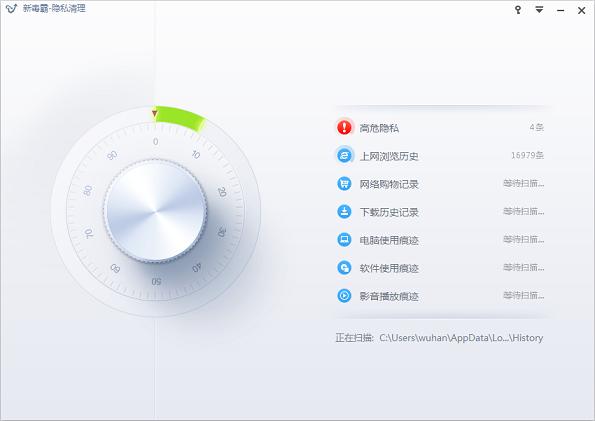 新毒霸隐私清理 v12851 绿色独立版 1