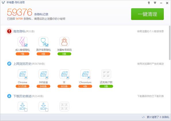 新毒霸隐私清理 v12851 绿色独立版 0