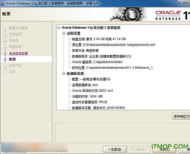 Oracle 11g 64位