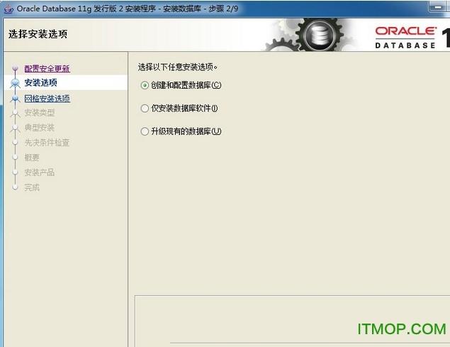Oracle 11g客户端