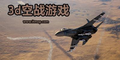 3d空战游戏