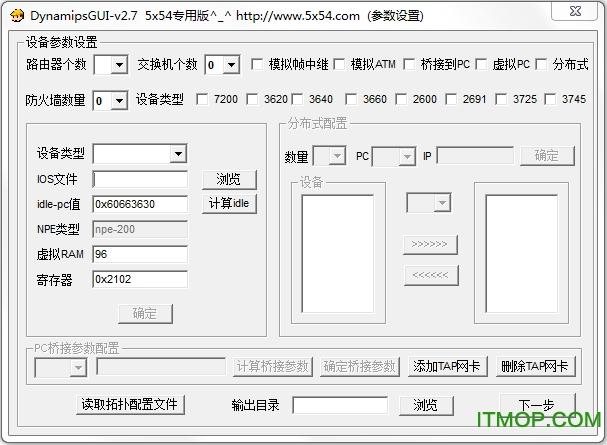 小凡模拟器(DynamipsGUI) v2.83 官方简体中文版 0