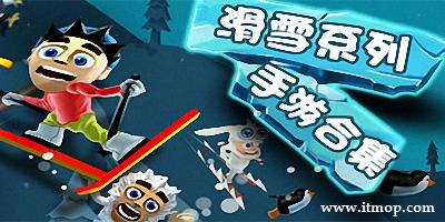 手机滑雪游戏