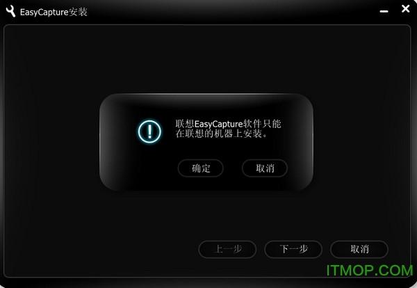 联想摄像头软件(Lenovo EasyCapture) v4.0 官方中文版 0