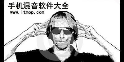 手机混音软件哪个好?手机dj混音软件_手机混音软件中文版