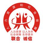 衢州人社app