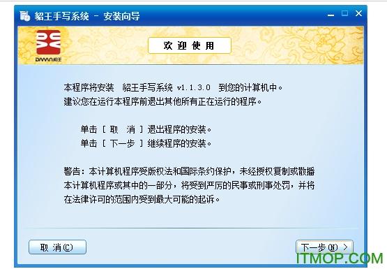 貂王智能手写识别系统 v1.1.3 最新官方版 0