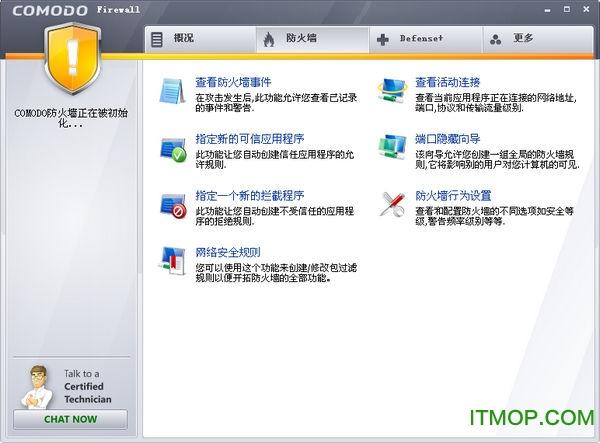 COMODO Firewall(科摩多防火墙) v8.0.0.437 官方中文免费版 0
