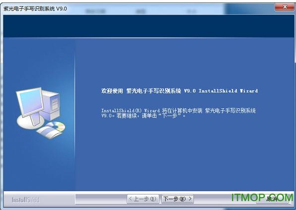 清华紫光清风C6500手写板驱动 官方版 0