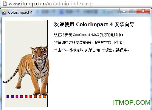 ColorImpact破解版(专业颜色方案设计) v4.0.3 汉化版 0