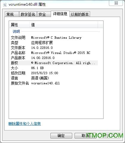 vcruntime140.dll文件64位 官方正式版 0