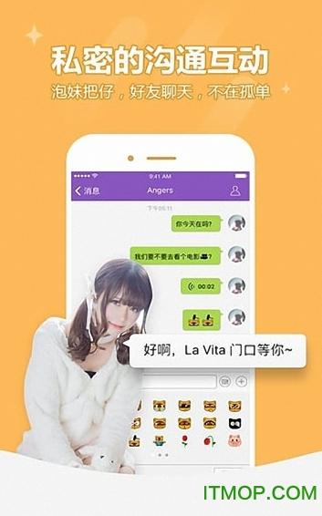 多玩约战ipad版 v2.3.0 苹果越狱版 0