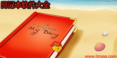 日记本软件