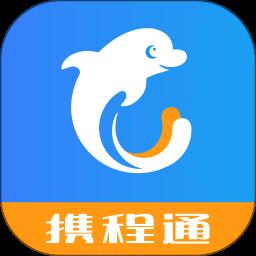 携程通v1.9.6 安卓版