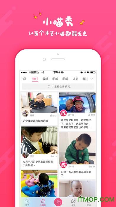 艺小喵苹果版 v1.0 iphone版 2