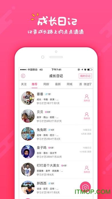 艺小喵苹果版 v1.0 iphone版 1