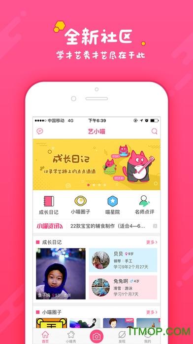 艺小喵苹果版 v1.0 iphone版 0