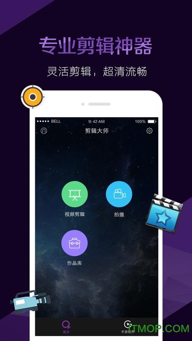飞磨视频剪辑大师苹果手机版 v1.0iPhone版 2
