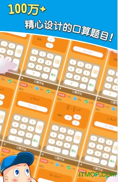 远大小状元手机学生版 v1.0.20 安卓最新版 2