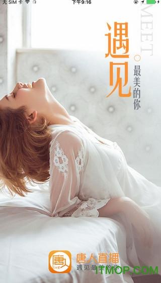 唐人直播苹果版 v1.0 iPhone手机版 4