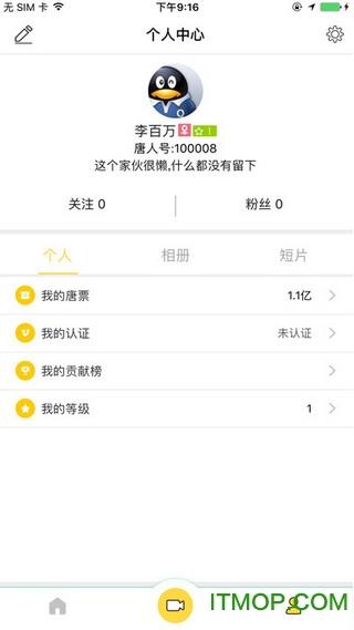 唐人直播苹果版 v1.0 iPhone手机版 3