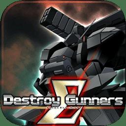 毁灭枪手5中文破解版(Destroy Gunners Σ)