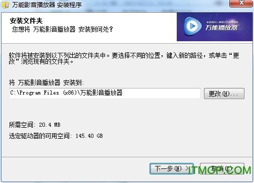 万能影音播放器2017 v3.3 pc最新版 0